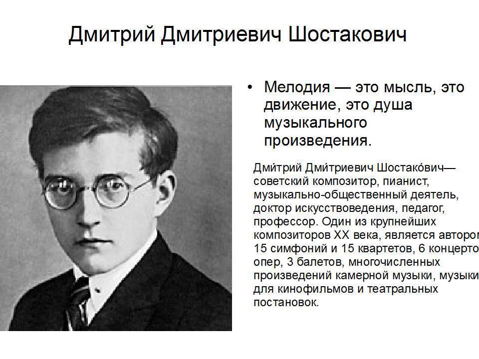 Дмитрий шостакович: биография и творчество. интересные факты из жизни :: syl.ru