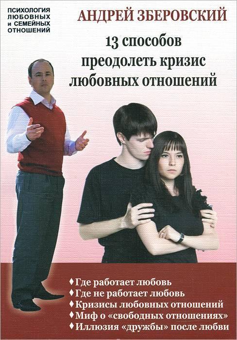 Отношения реальные и ожидаемые — психология pro