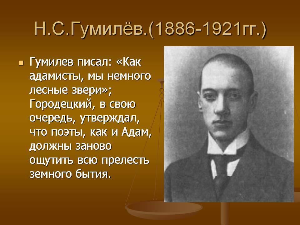 Николай гумилев - биография, информация, личная жизнь