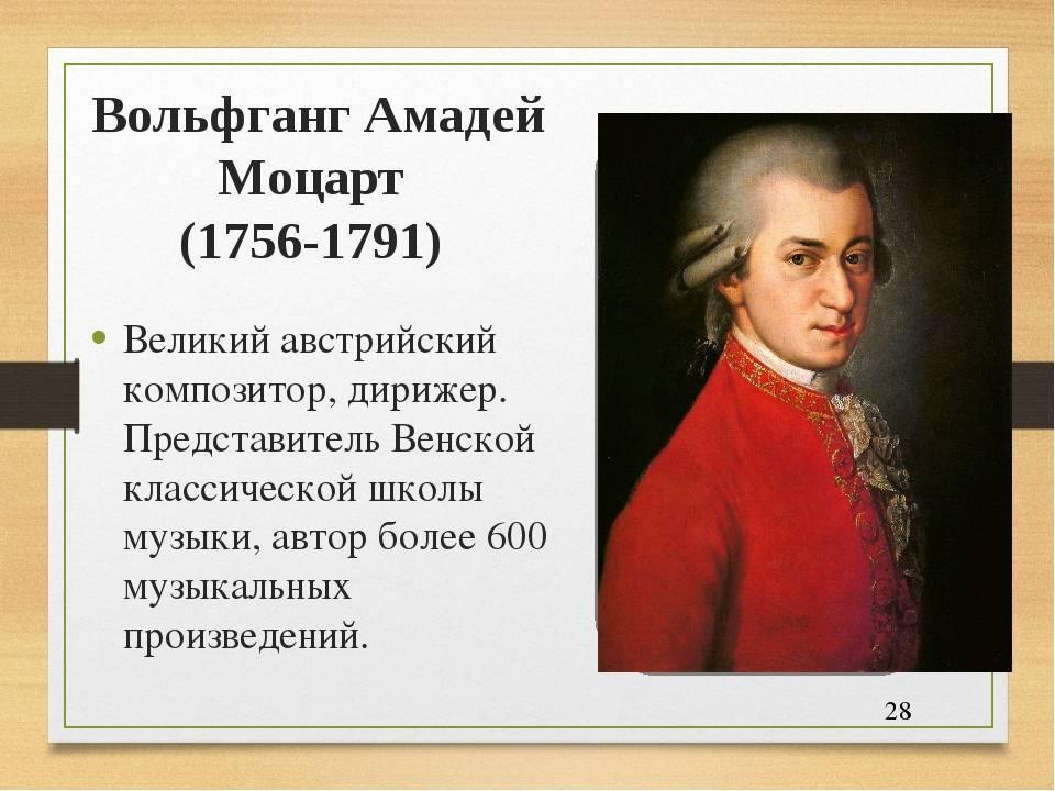 Вольфганг амадей моцарт: биография, факты, видео