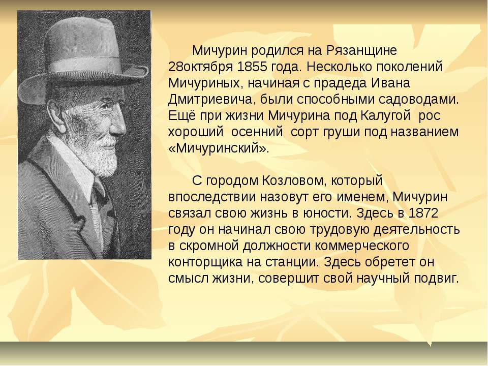 Биография ивана владимировича мичурина.