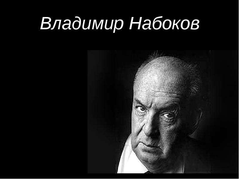 Набоков, владимир дмитриевич