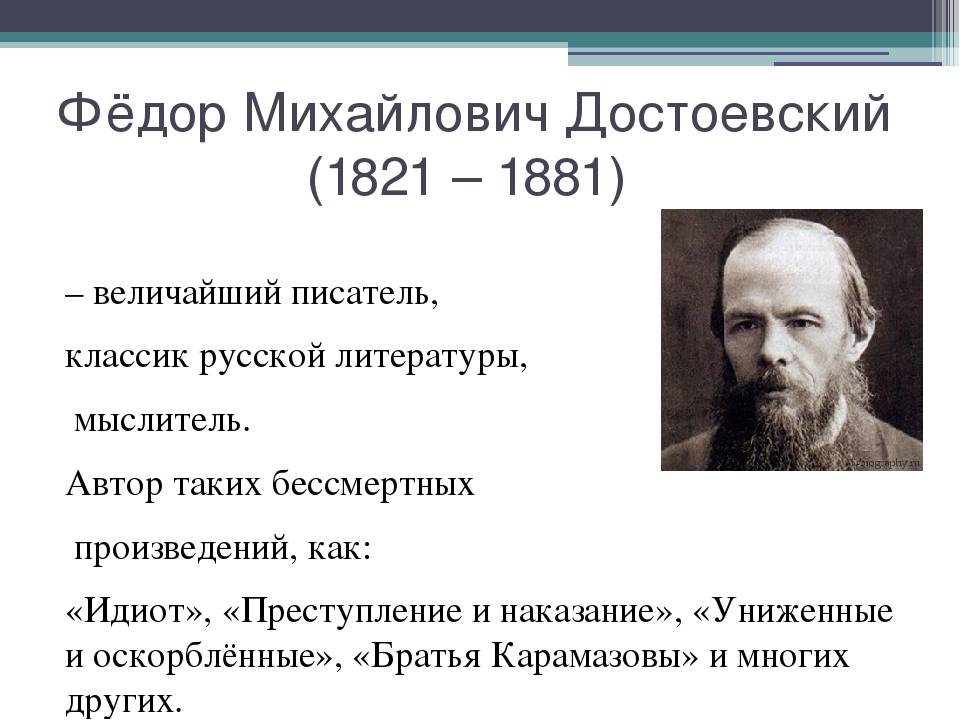 Theperson: фёдор достоевский, биография, книги, история жизни