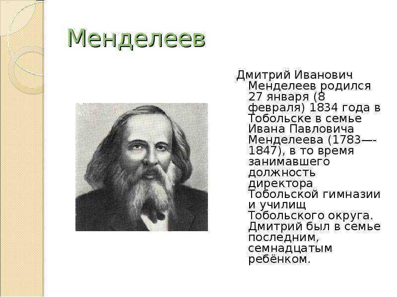 Менделеев дмитрий иванович краткая биография и его открытия