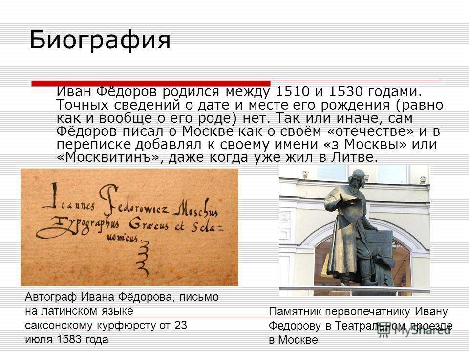 Иван федоров: краткая биография, фото и видео