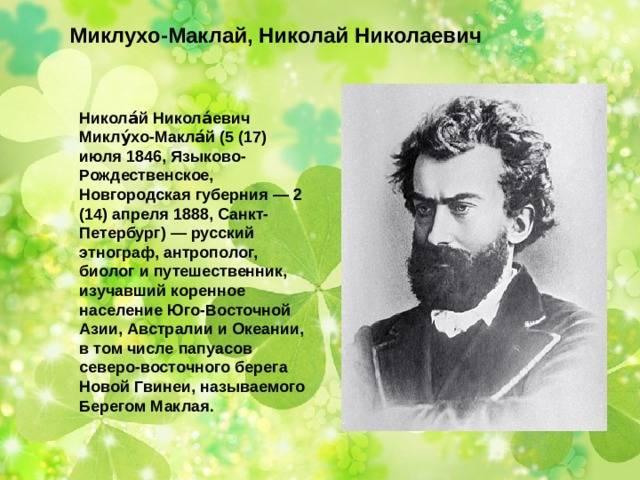 Биография Николая Миклухо-Маклая