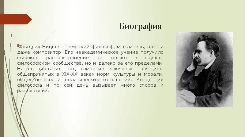 Ницше фридрих вильгельм. 50 знаменитых больных