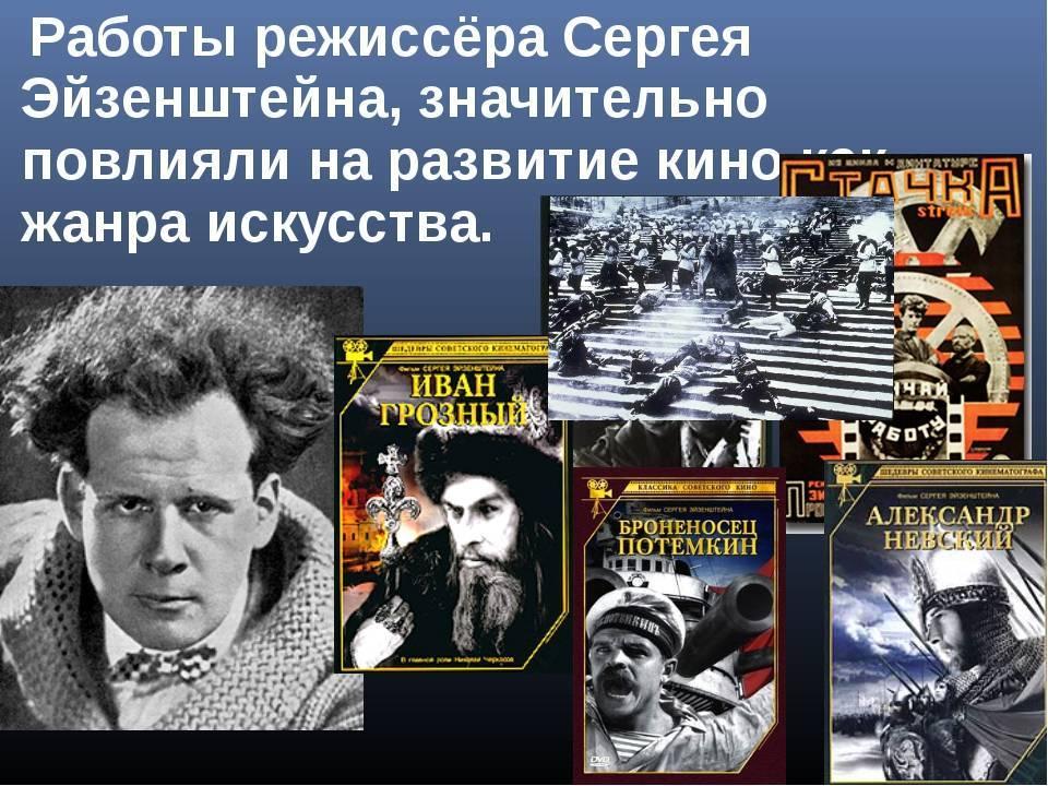 Биографиясергея михайловичаэйзенштейна