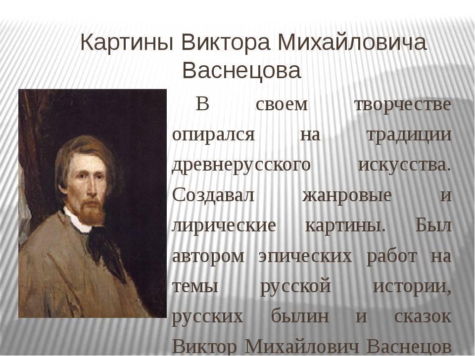 Васнецов виктор михайлович биография