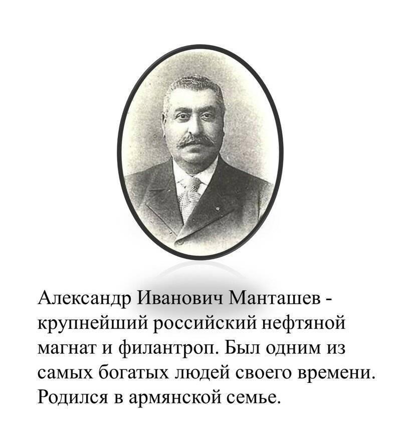 Манташев, левон александрович