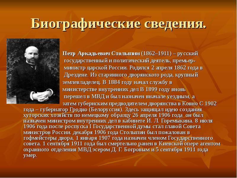 Биография петра аркадьевича столыпина - world of history
