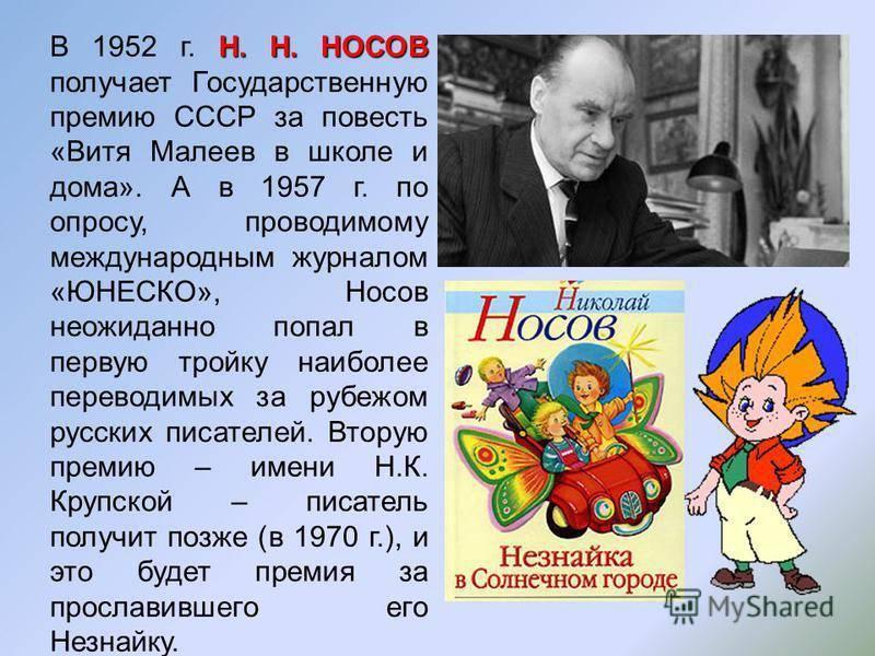 Николай носов: биография, личная жизнь, причина смерти