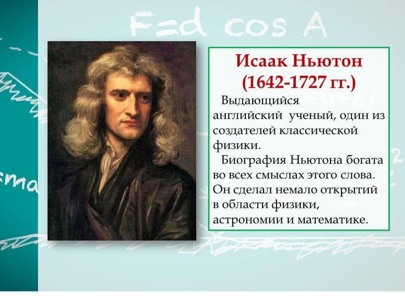 Ньютон исаак