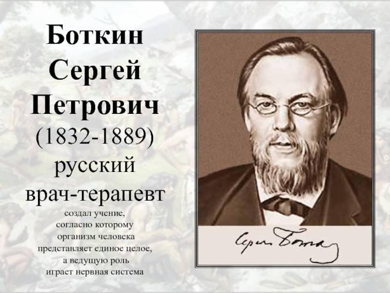 Краткая биография сергея боткина | краткие биографии