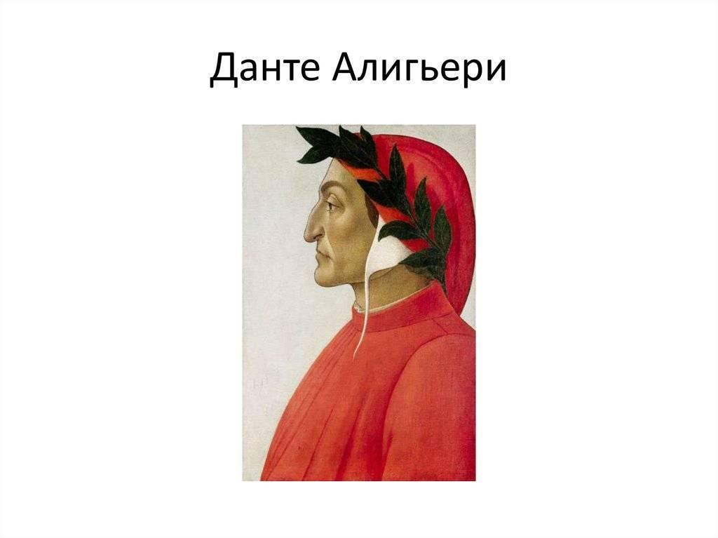Данте алигьери, краткая биография