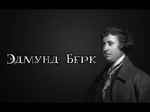 Берк эдмунд: биография, политические взгляды и основные труды