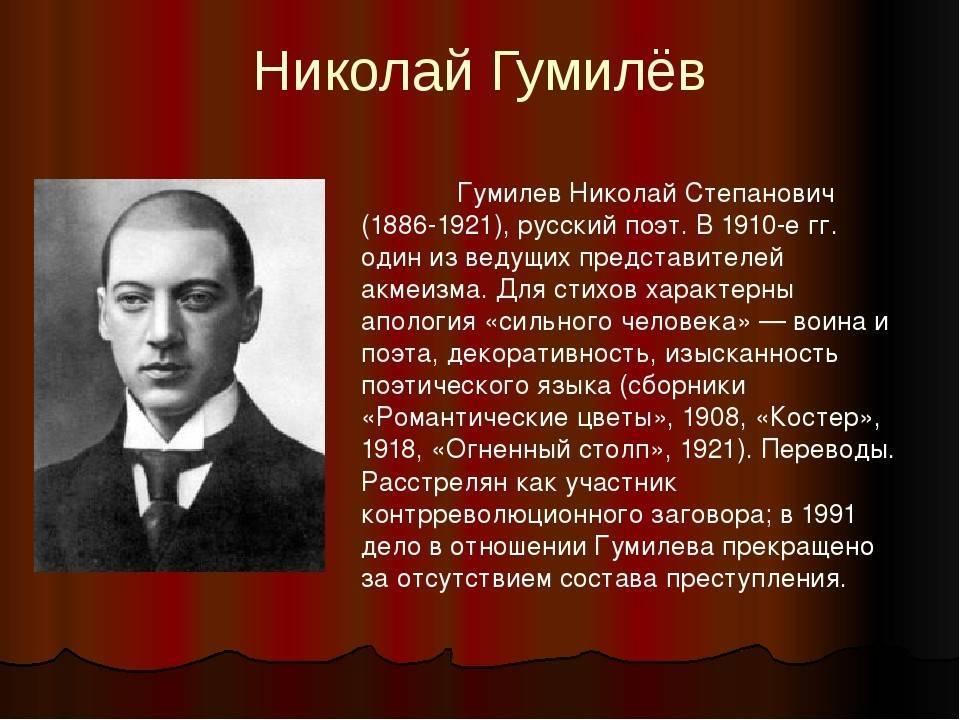 Николай степанович гумилёв — викитека