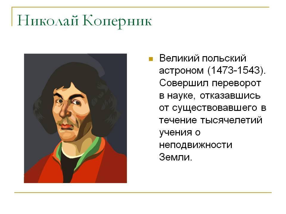 Николай коперник - биография, информация, личная жизнь
