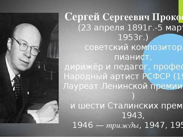 Сергей прокофьев биография