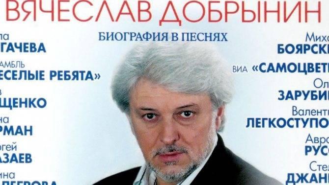 Биография Вячеслава Добрынина