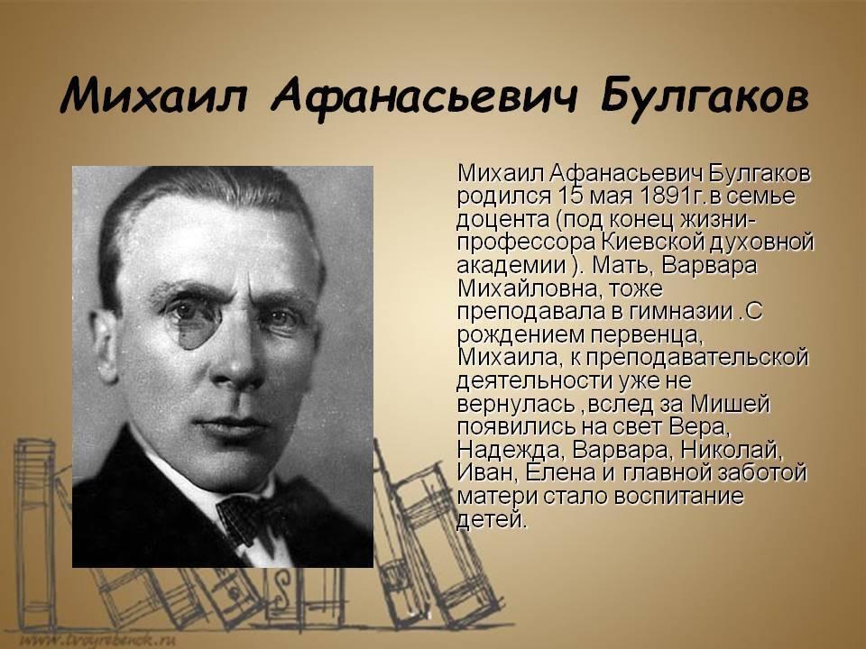 Биография булгакова, жизнь и творчество великого писателя кратко   tvercult.ru