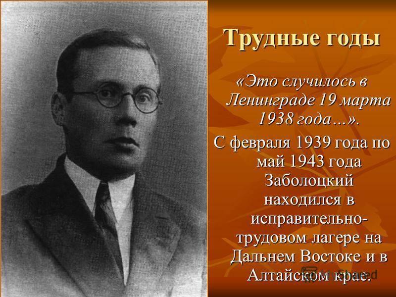 Заболоцкий, николай алексеевич