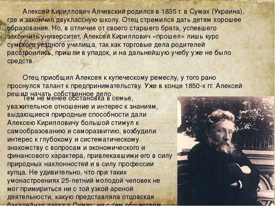 Алчевский, алексей кириллович — википедия