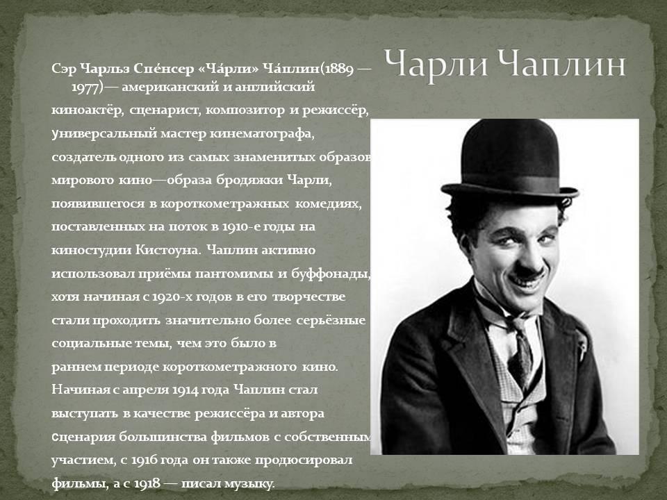 Чарли чаплин — биография, фильмы