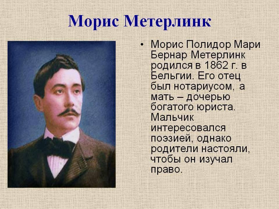 Метерлинк, Морис Полидор Мари Бернар