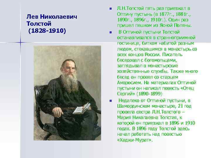 Краткая биография л.н. толстого | литрекон