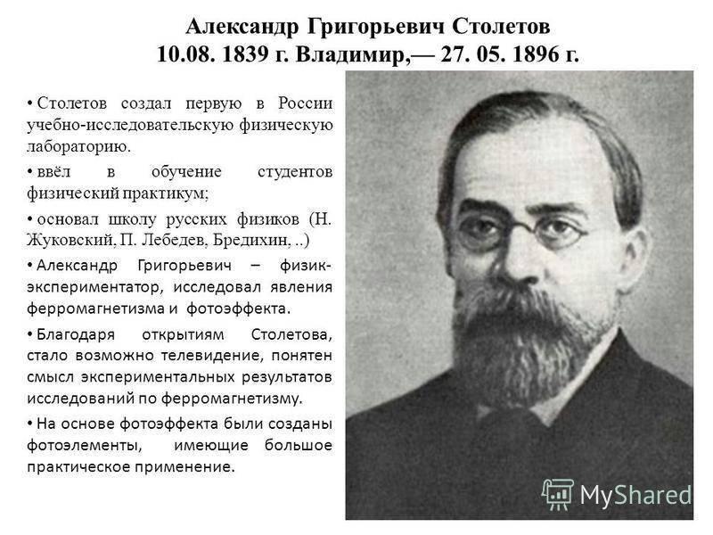 Александр григорьевич столетов - вики