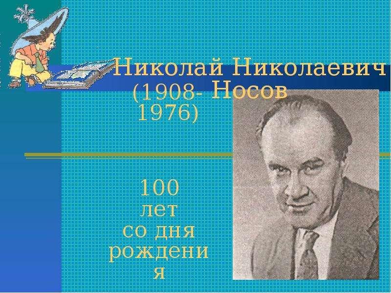Николай носов: биография, личная жизнь, фото и видео