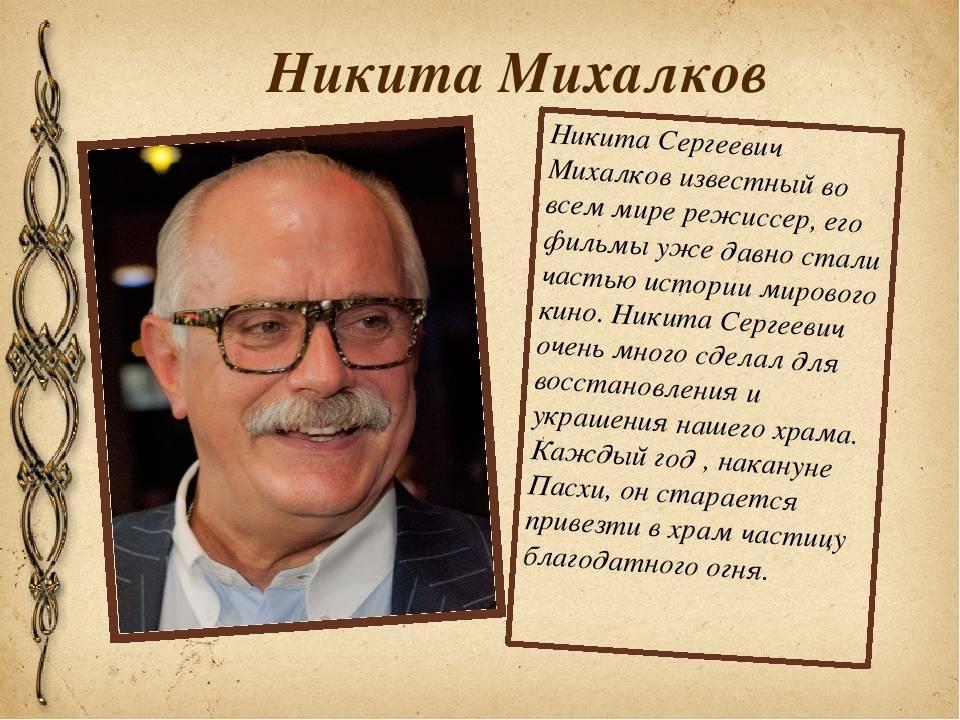 Михалков никита сергеевич - биография, новости, фото, дата рождения, пресс-досье. персоналии глобалмск.ру.