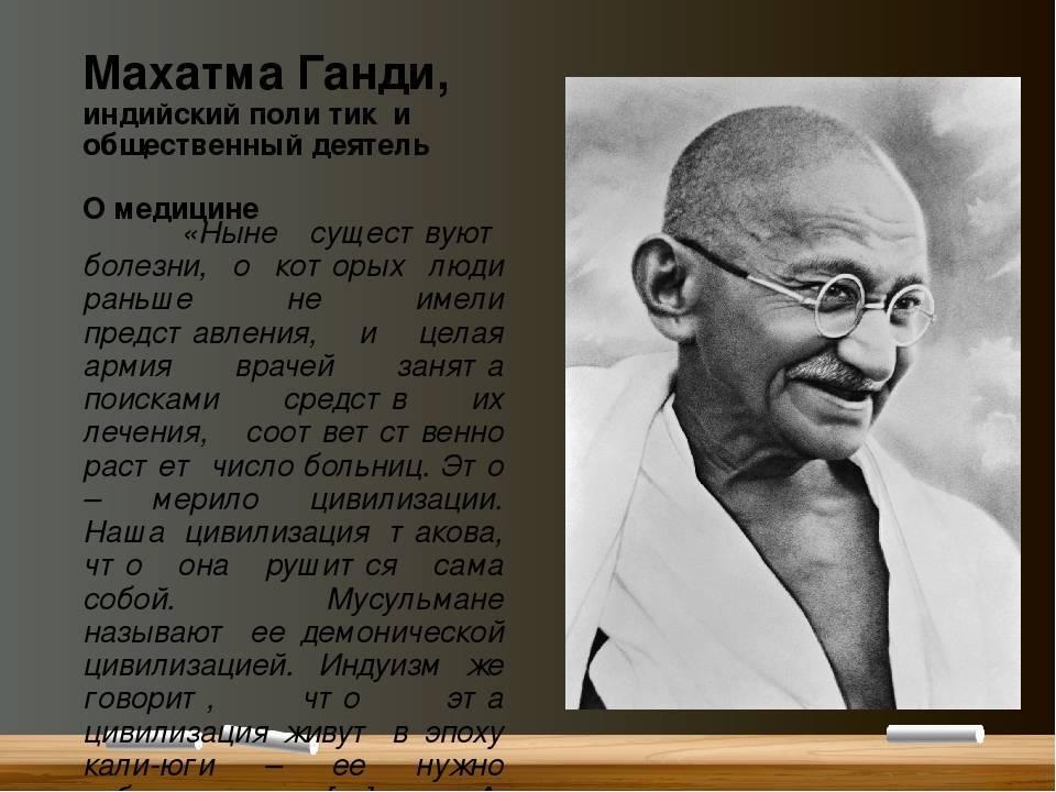 Махатма ганди — википедия