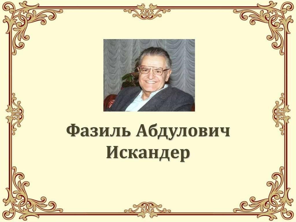 Фазиль искандер. биография. фото. личная жизнь - topkin   2021