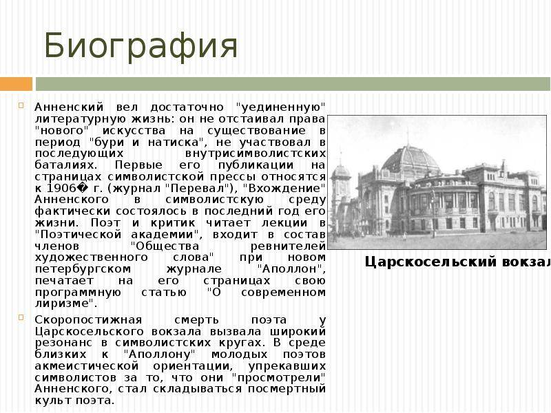 Иннокентий анненский биография кратко, творчество и интересные факты
