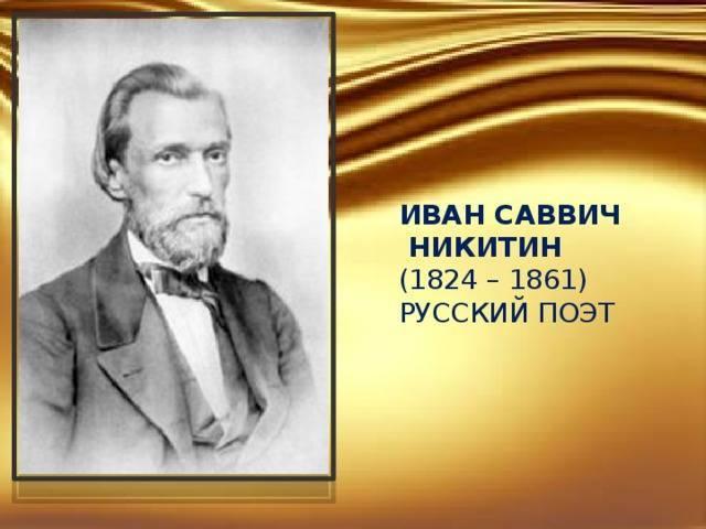 Иван никитин: биография, творчество, карьера, личная жизнь