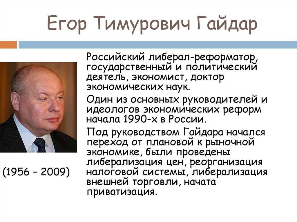 Егор гайдар - биография, карьера экономиста, реформы, достижения, личная жизнь, дети, фото, смерть, причина смерти и последние новости - 24сми