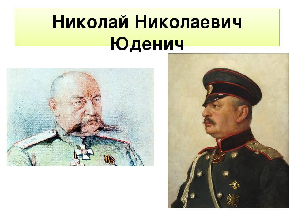 Генерал юденич николай николаевич (краткая биография) | tvercult.ru