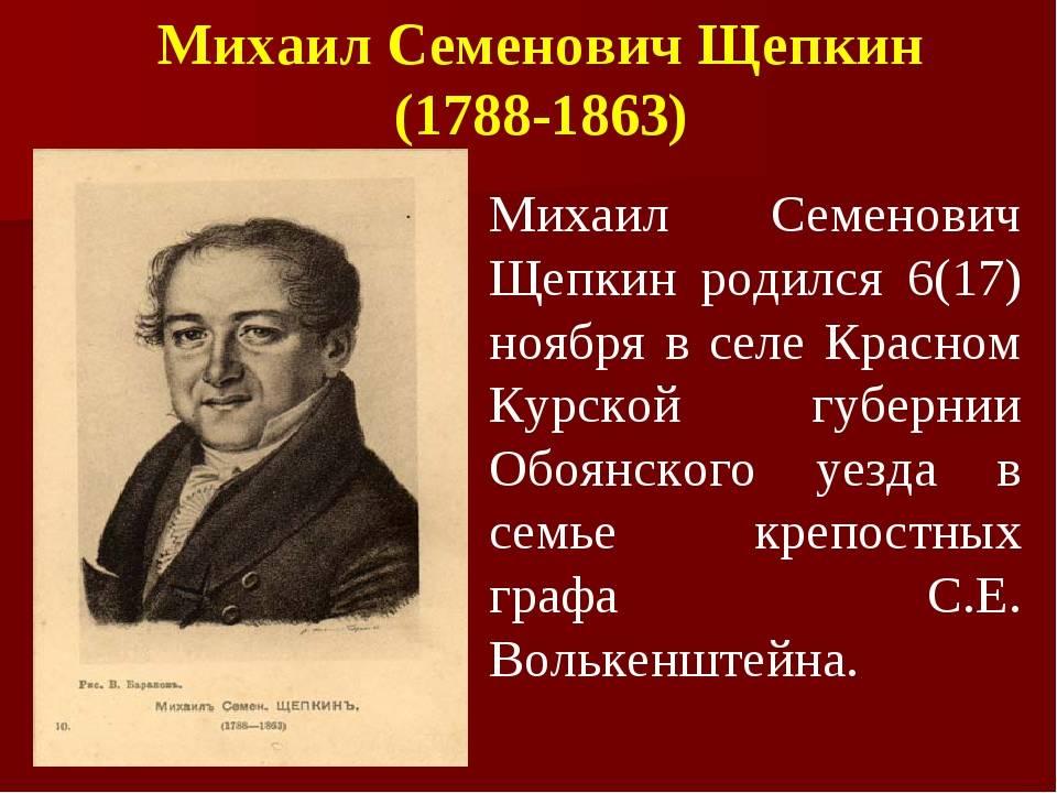 Щепкин михаил семенович википедия