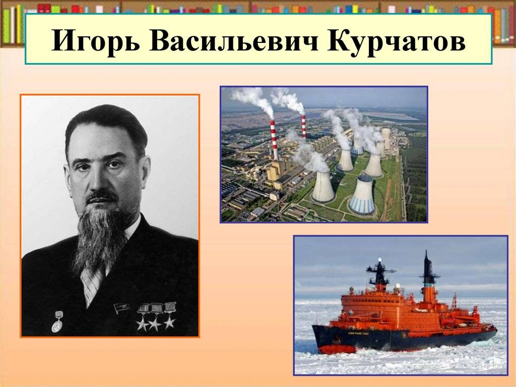 Игорь курчатов - отец атомной и водородной бомбы
