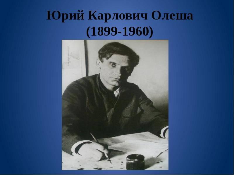 Писатель юрий олеша: биография, фото и интересные факты