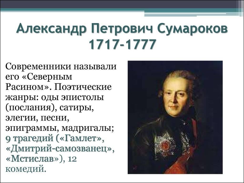Александр петрович сумароков: биография, творчество