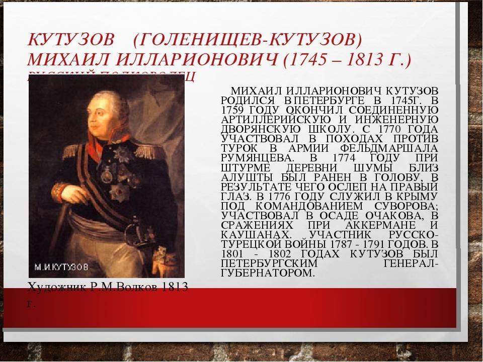 Михаил илларионович кутузов - биография, информация, личная жизнь