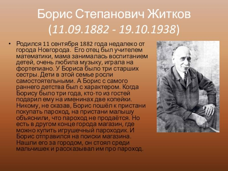 Борис степанович житков — викитека