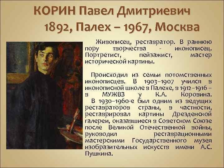 Корин, павел дмитриевич биография, творчество, награды и почётные звания, память