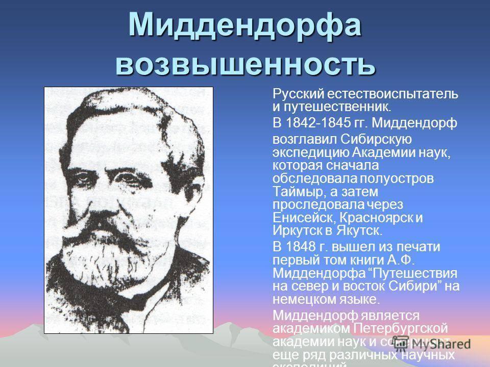 Миддендорф, александр фёдорович