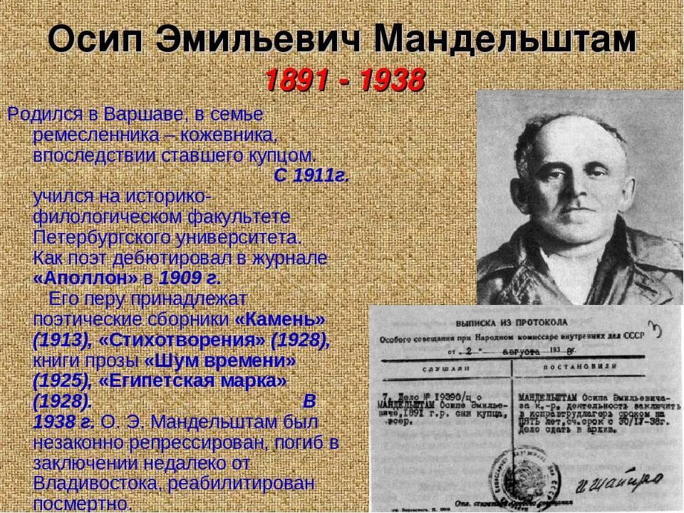Осип мандельштам: биография и творчество - nacion.ru