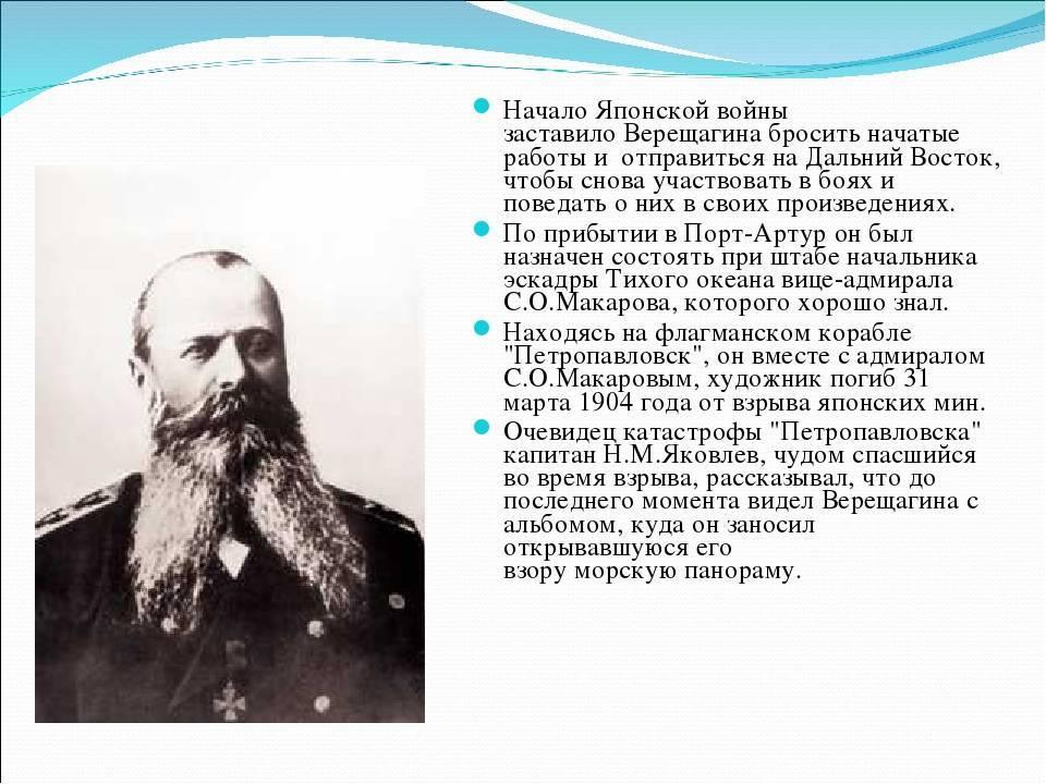 Василий верещагин – биография, портрет, личная жизнь, картины   биографии
