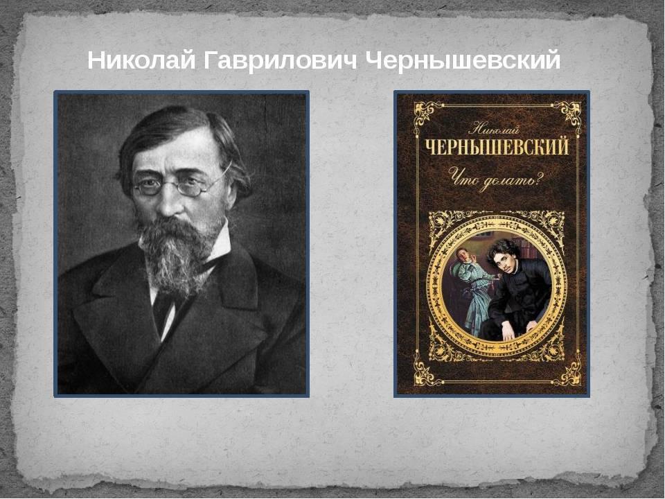 Николай чернышевский: биография, семья, творчество писателя